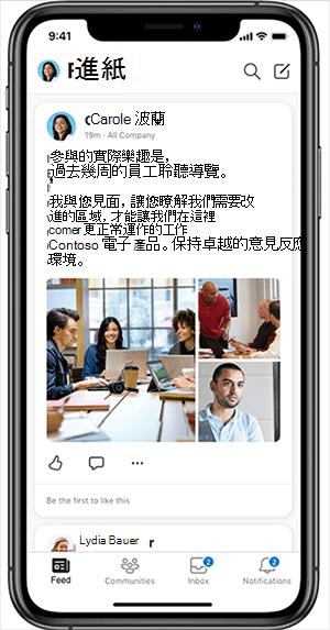 Yammer 行動裝置 app