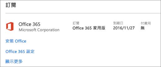 如果您的 Office 365 試用版安裝於新電腦上,它會在顯示的日期到期