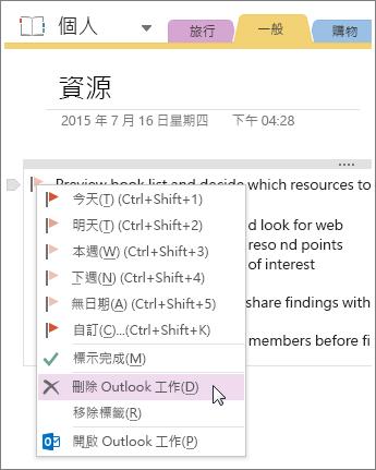 螢幕擷取畫面顯示如何在 OneNote 2016 中刪除 Outlook 工作。