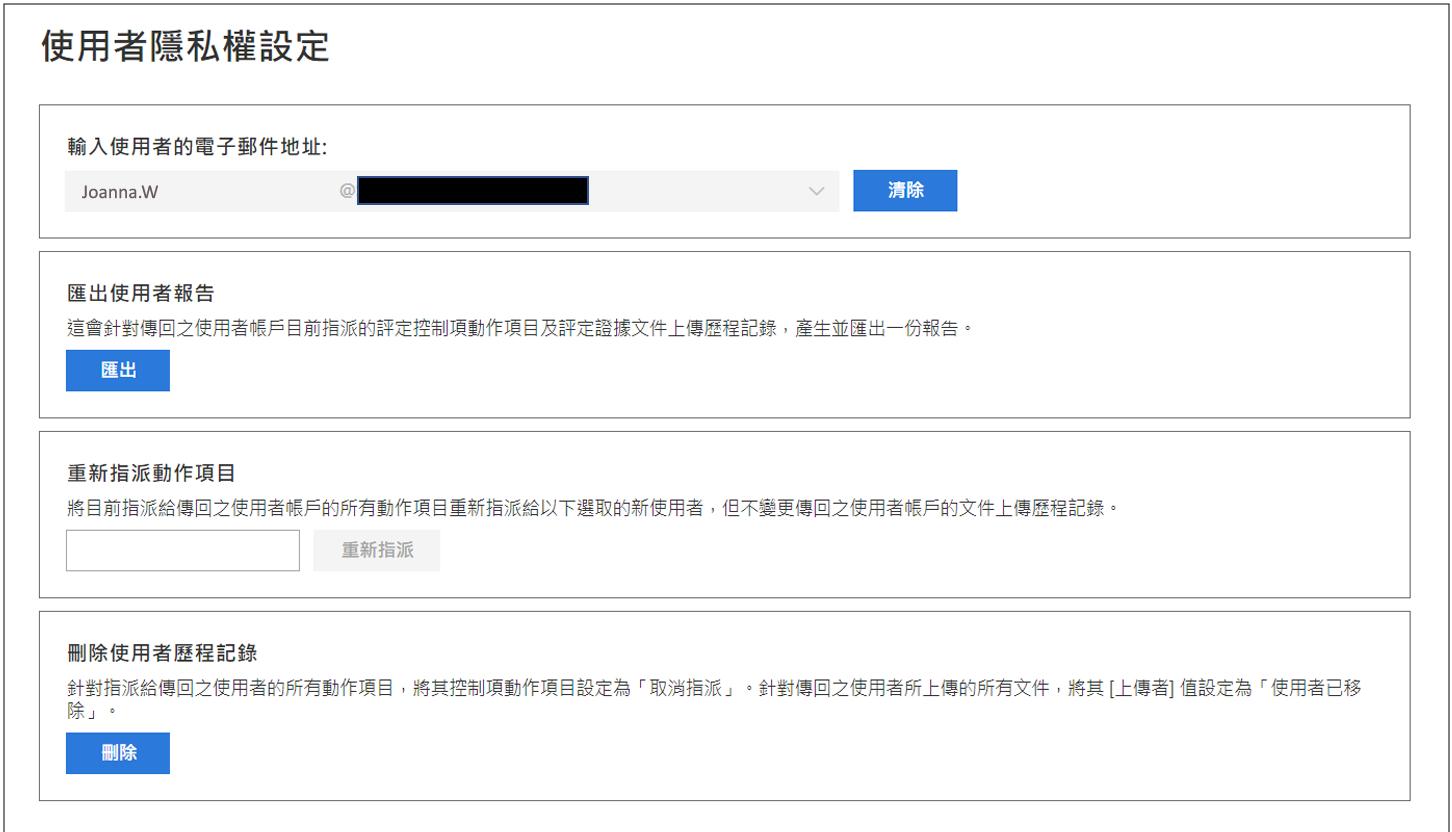 合規性管理員系統管理員 - 使用者隱私權設定功能
