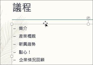 選取包含您要加上動畫效果的項目符號的文字方塊