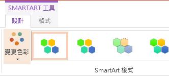 [SmartArt 樣式] 群組中的 [變更色彩] 按鈕