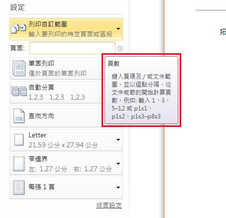 您有數種方式可以指定所要列印的頁面。