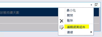 在 [網頁組件] 功能表上編輯 [網頁組件] 命令