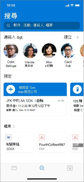 在 Outlook mobile 中使用搜尋功能