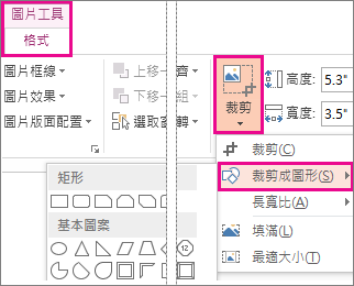 在 [圖片工具] 的 [格式] 索引標籤上開啟圖案庫的 [裁剪成圖形] 命令