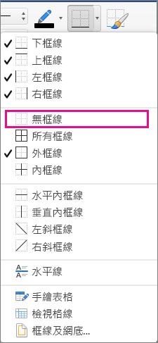 畫面上醒目提示 [無框線] 選項