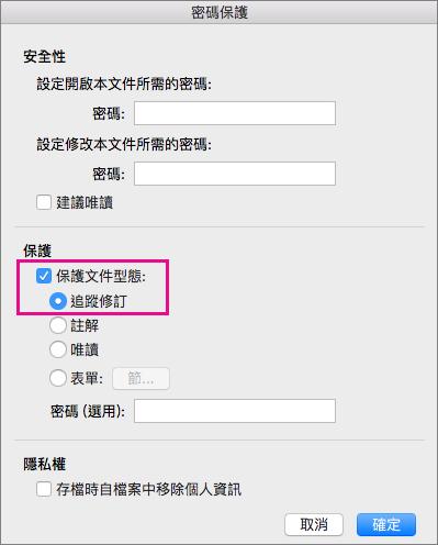 [密碼保護] 對話方塊中醒目提示 [保護文件型態:] 和 [追蹤修訂]。