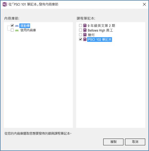 [目的地內容庫] 窗格包含內容庫節清單,以及目的地課程筆記本清單。用於選取複製或取消的按鈕。
