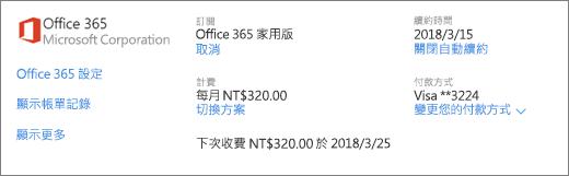 [服務與訂閱] 頁面,內容顯示一個 Office 365 家用版訂閱的訂閱詳細資料。