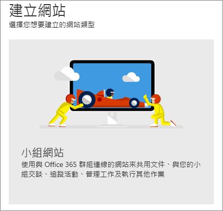 SharePoint Office 365 建立網站