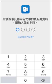 在 iOS 裝置上輸入 PIN 以存取 Office App。