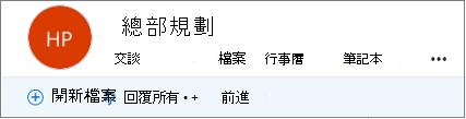 這是在 Outlook 網頁版中的群組標題外觀