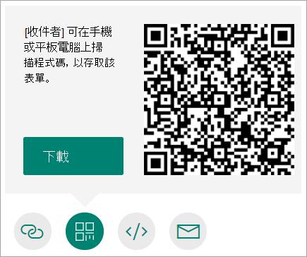 將 QR 代碼傳送至您的手機,讓收件者可以在手機或平板電腦上掃描