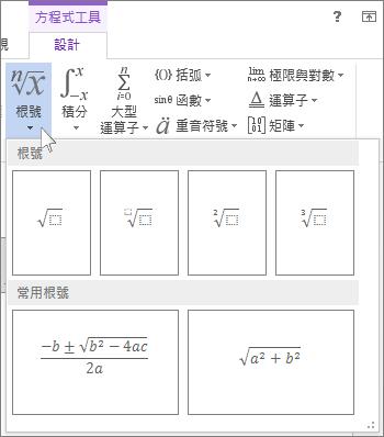 [根號] 數學結構