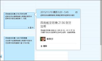顯示航班資訊的 Outlook 螢幕擷取畫面。
