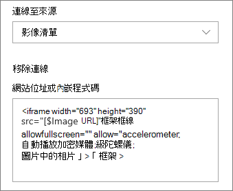 所選影像的內嵌程式碼範例