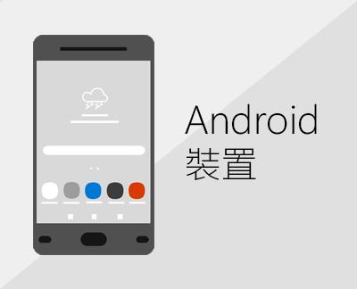 按一下以在 Android 裝置上設定 Office 和電子郵件
