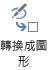 [轉換成圖形] 按鈕會將筆跡繪圖轉換成 Visio 圖形