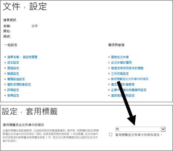 文件庫 [設定] 頁面上的 [套用標籤] 選項