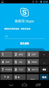 螢幕擷取畫面顯示您在 Android 手機上輸入回撥號碼的視窗