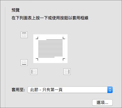 [框線及網底] 對話方塊中會顯示 [預覽] 方塊