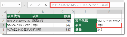 使用 INDEX 和 MATCH 來查詢超過 255 個字元的值。
