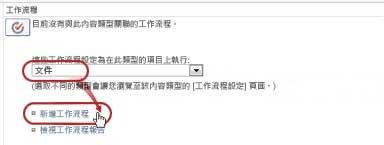[新增工作流程命令],已選取 [文件] 內容類型