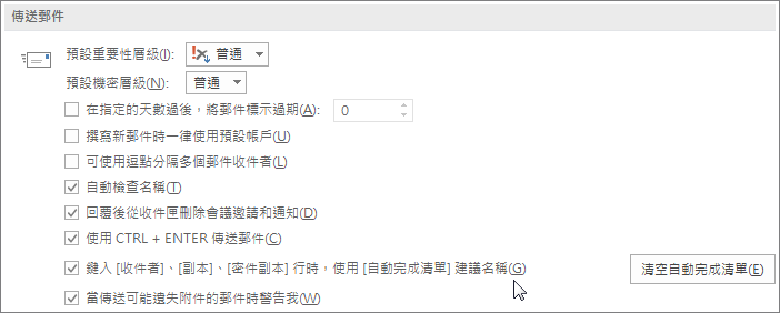 依序選擇 [檔案]、[選項]、[郵件],然後在 [傳送郵件] 下,清除 [自動完成清單] 核取方塊。