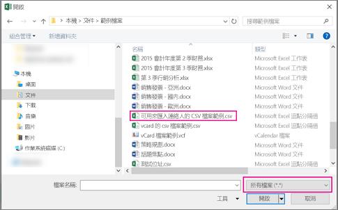 若要尋找 csv 檔案,請務必搜尋 [所有檔案]。