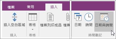 OneNote 2016 中 [日期及時間] 按鈕的螢幕擷取畫面。