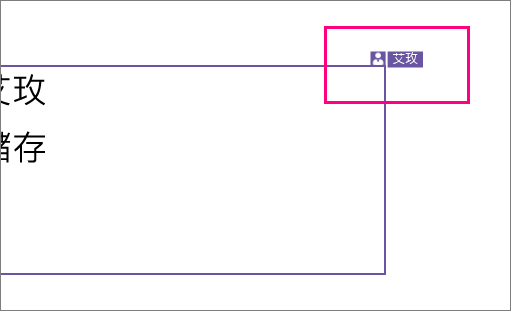 顯示有人正在 Windows 版 PowerPoint 2016 投影片章節中作業的圖示