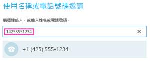 在商務用 Skype 中撥出電話號碼
