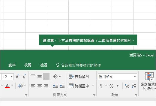 工作表的上半部與另一份工作表的索引標籤重疊