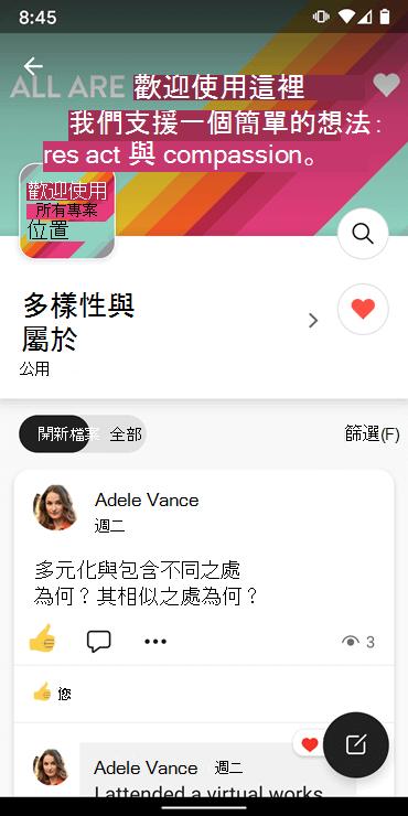 螢幕擷取畫面顯示使用 Yammer Android 應用程式的社區