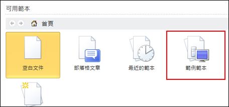 您可以從 [範例範本] 開啟內嵌的範本。