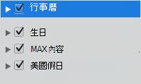 行事曆 [類別] 清單