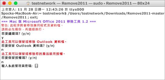 使用 Control + 按一下來開啟並執行 Remove2011 工具。