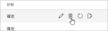 [移動裝置] 頁面上 [刪除] 按鈕的螢幕擷取畫面。