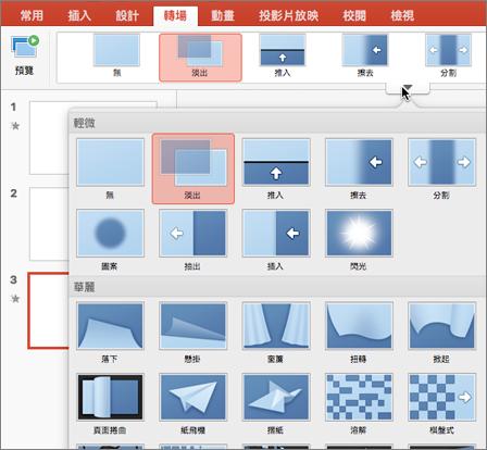 在縮圖窗格中選取您要新增轉場效果的投影片