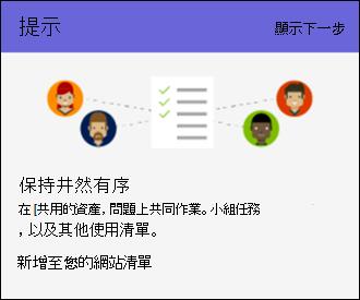 SharePoint Online 網站使用秘訣