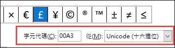 [從] 欄位表示這是一個 Unicode 符號