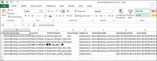 在 Excel 中匯出的處理資料