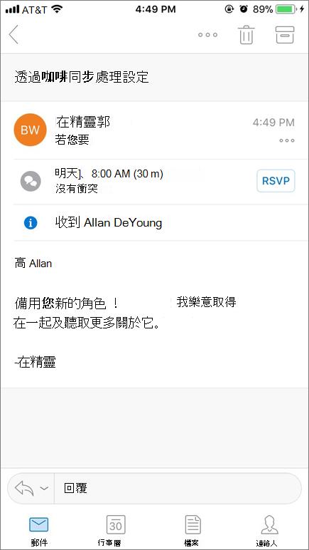 螢幕擷取畫面,顯示行動裝置畫面與郵件項目。