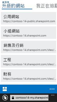 行動裝置上 SharePoint Online 中的升級的網站