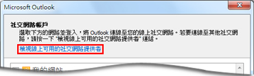 Outlook Social Connector 提供者網頁連結