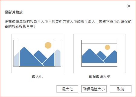 選取 [最大化] 以充分利用可用的空間,或選取 [確保最適大小] 以確保您的內容能配合直向頁面