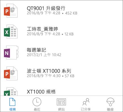 OneDrive 行動版