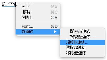顯示在 [超連結] 功能表上的 [編輯超連結] 選項