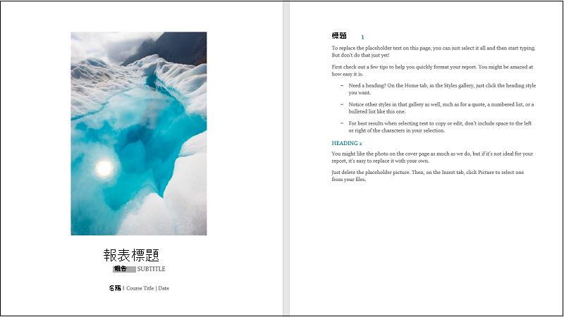 學生報表範本封面的圖例